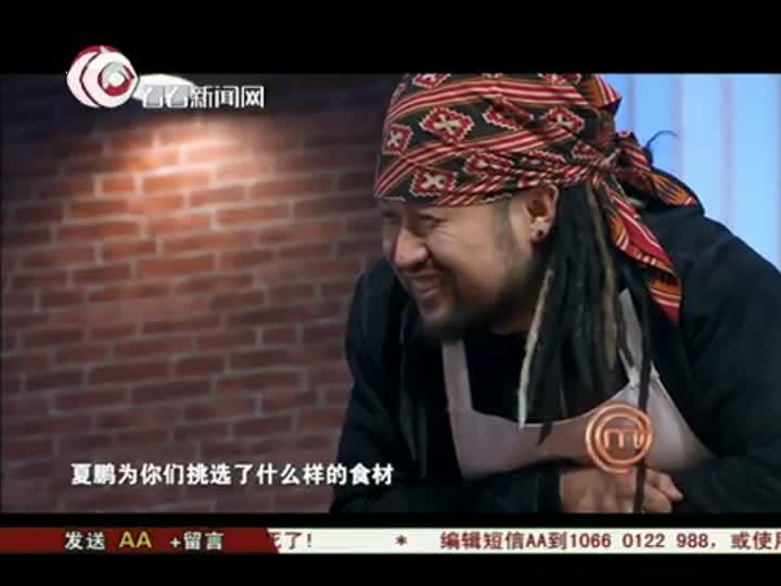 《顶级厨师》20130206创意赛:刘锐钱芸娜赵丹
