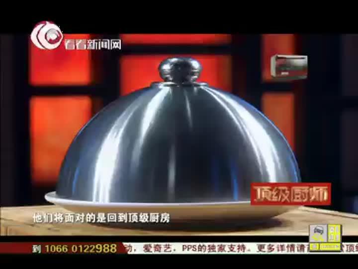 """《顶级厨师》20130207:技能测试""""整鸡拆骨"""""""
