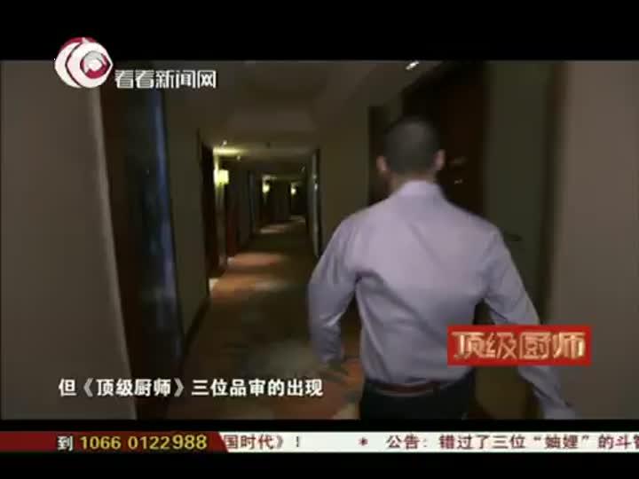"""《顶级厨师》20130221:12强选手凌晨4点挑战""""星级早餐"""""""