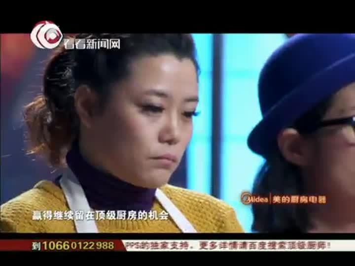 《顶级厨师》20130221:技能测试拔丝地瓜 钟毓纪晓光胜出