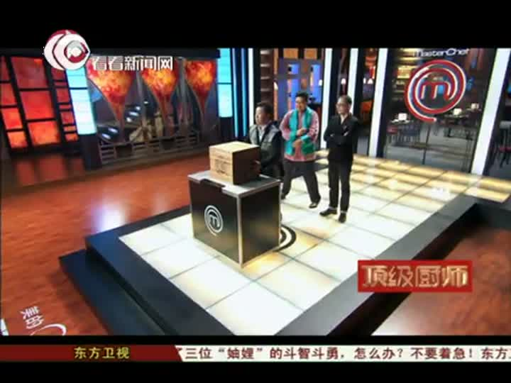 """《顶级厨师》20130221:压力测试""""香煎鳊鱼""""吕佳失误未能""""咸鱼翻"""