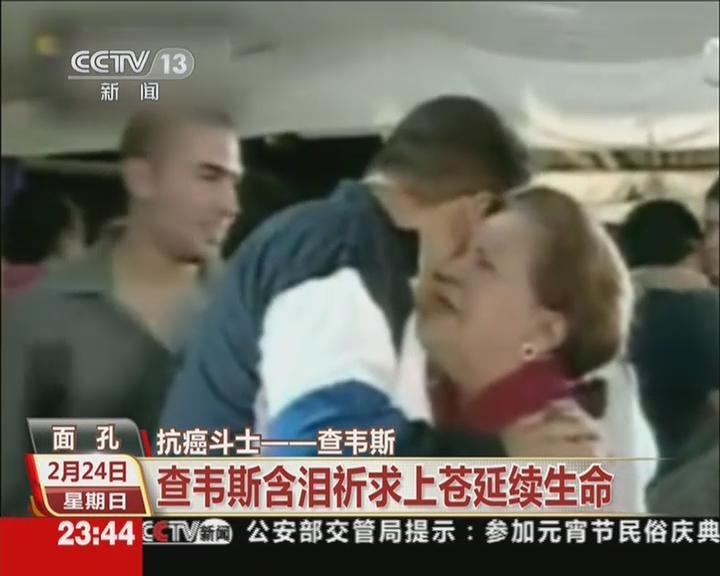 抗癌斗士——查韦斯:查韦斯含泪祈求上苍延