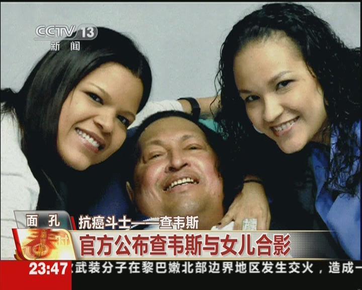 抗癌斗士——查韦斯:官方公布查韦斯与女儿