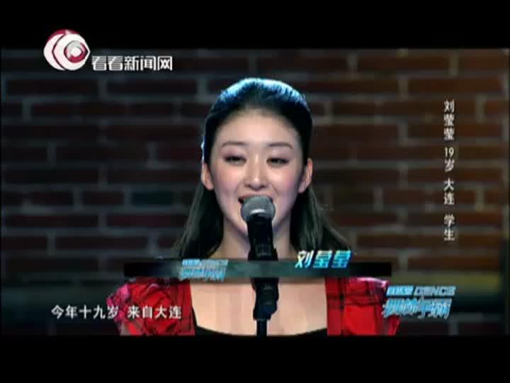 舞林争霸第四期:刘莹莹青春跃动令杨丽萍回想起自己19岁