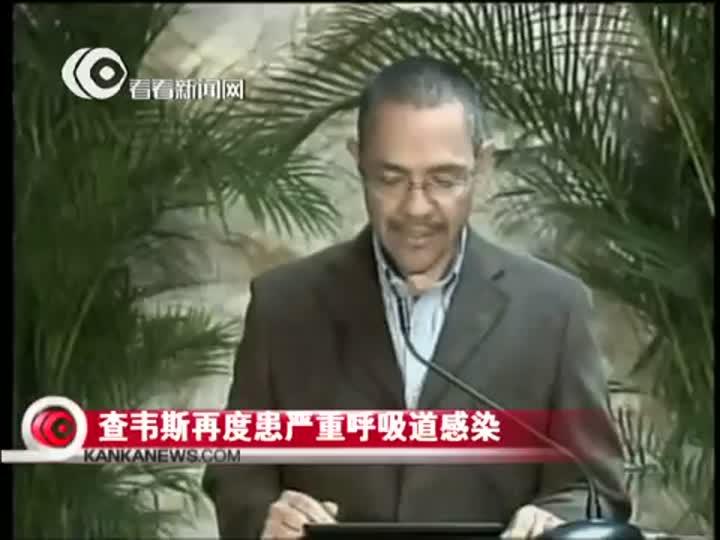委内瑞拉总统查韦斯化疗再患严重呼吸道感染