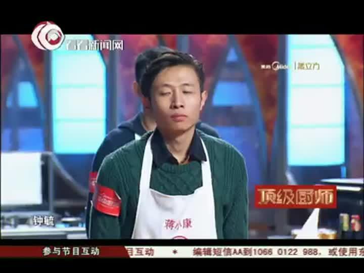 《顶级厨师》20130306:压力测试环节 江南名菜叫花鸡
