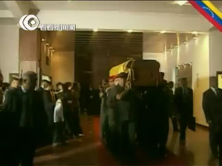 【视频】查韦斯悼念仪式开始多名拉美领导人