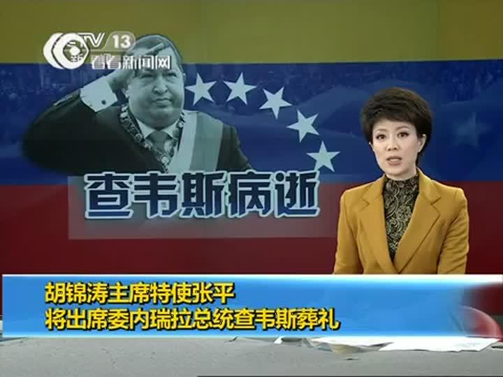 胡锦涛主席特使张平将出席委内瑞拉总统查韦