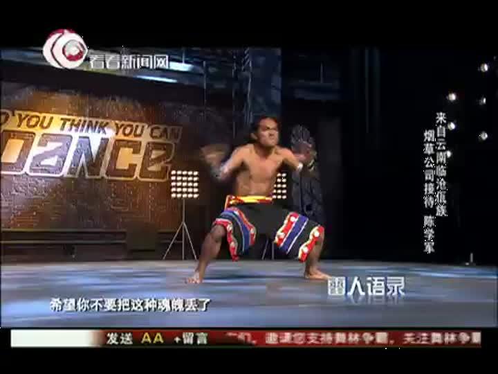 舞林争霸第五期:陈学军踏实舞步秀原生态舞蹈