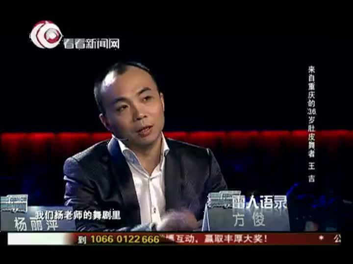 舞林争霸第五期:36岁肚皮舞者王吉获导师杨丽萍青睐