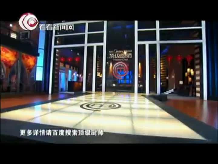 《顶级厨师》20130314:陆晋惨遭淘汰