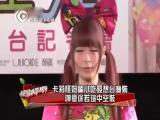 日本怪物新人卡莉怪妞抵台吃小吃 喜欢徐若瑄