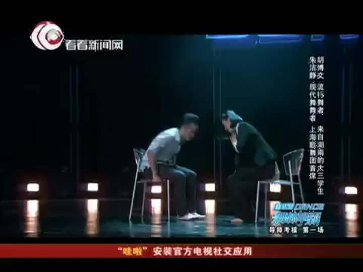 舞林争霸第六期:舞蹈未获导师认可 朱洁静感伤落泪