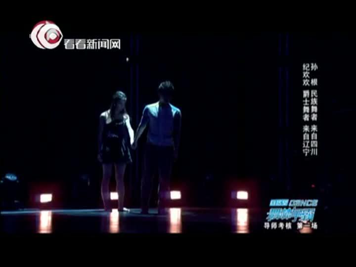 """舞林争霸第六期:孙根纪欢欢""""哑剧式""""表演被批缺心眼"""