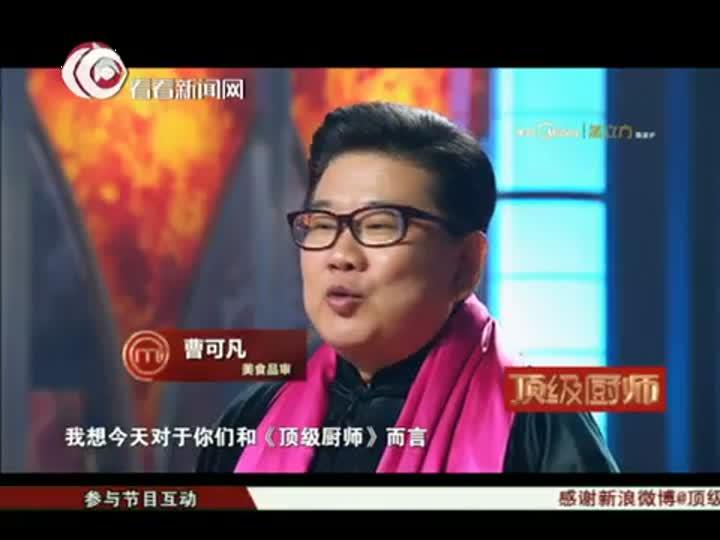 《顶级厨师》20130321:赵丹PK王小草