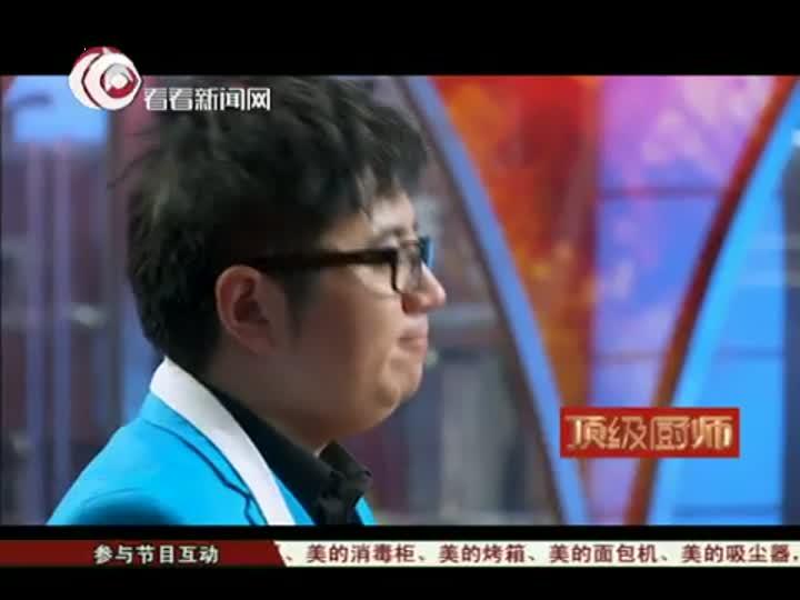《顶级厨师》20130321:谢航pk钱芸娜