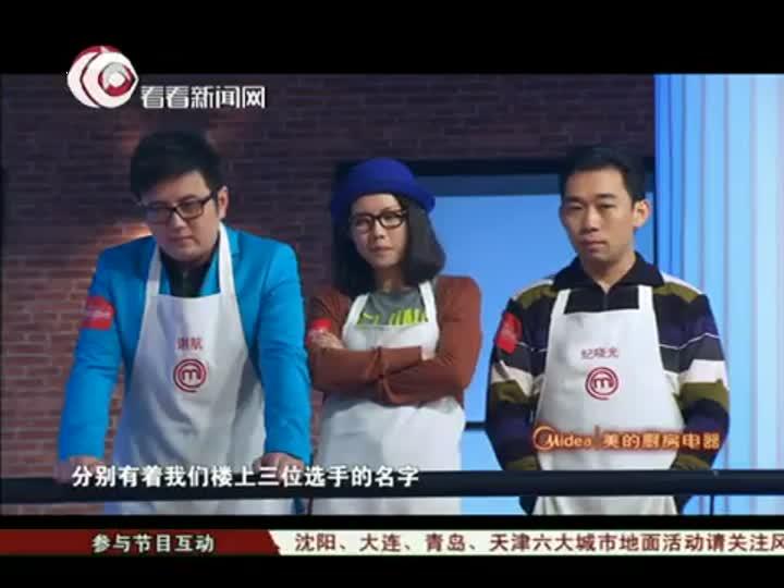 《顶级厨师》20130321:王小草PK谢航