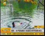 重庆:女子轻生跳湖  2名重庆大学学生接力救人
