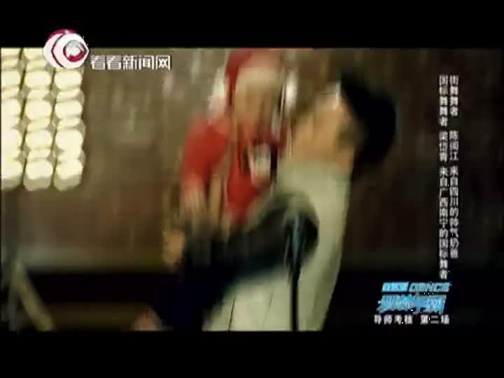 舞林争霸导师考核第二场:陈阅江梁岱青感受爱的真谛