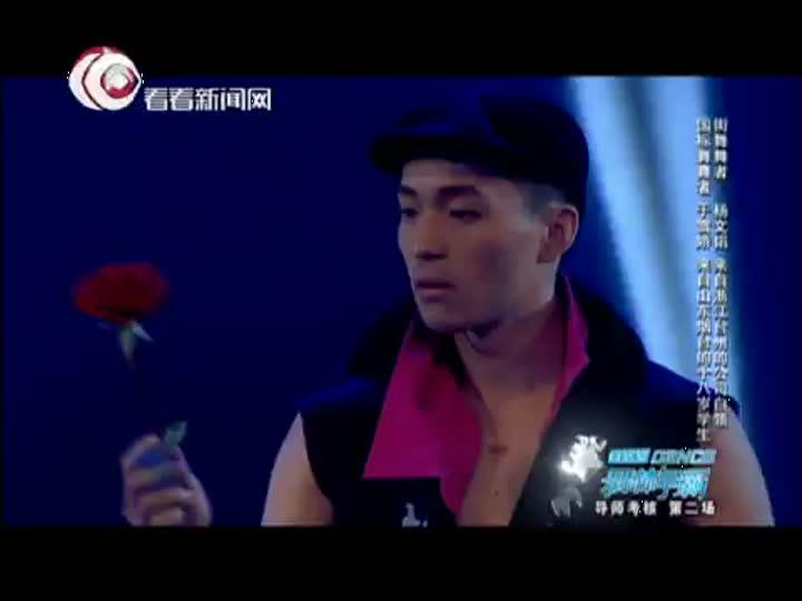 舞林争霸导师考核第二场:杨文韬于雪娇激情牛仔