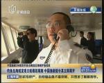 中国渔政206船在钓鱼岛毗连区海域护渔巡航:钓鱼岛海域发现日船跟踪尾随  中国渔政船令其立即离开