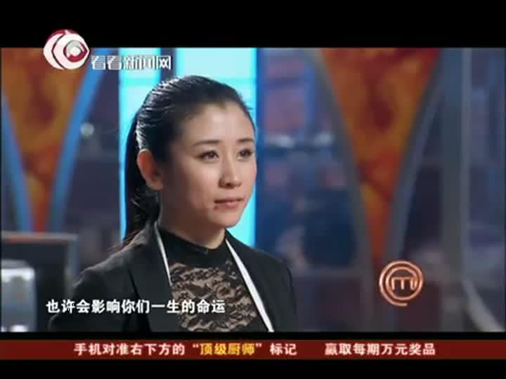 《顶级厨师》20130327:洪宏星赵丹谢航争夺蓝带求学之旅