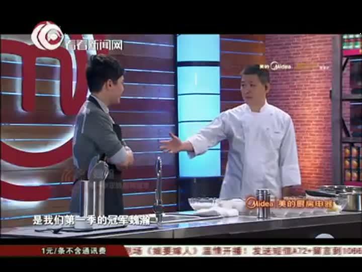 《顶级厨师》20130327:大师课