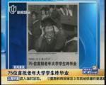 新闻晨报:75位首批老年大学学生昨毕业