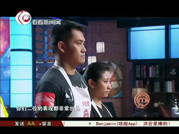 顶级厨师20130403:技能测试考