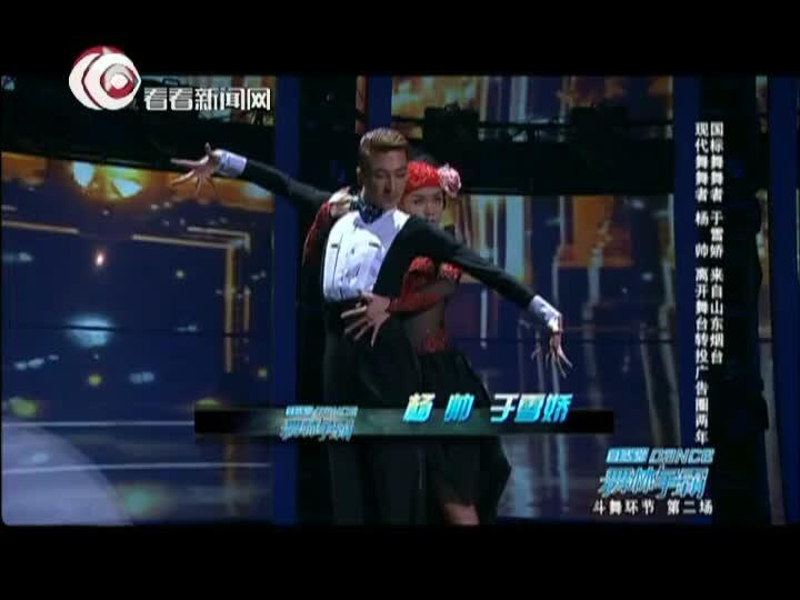 舞林争霸斗舞第二场:杨帅于雪娇《诱惑》