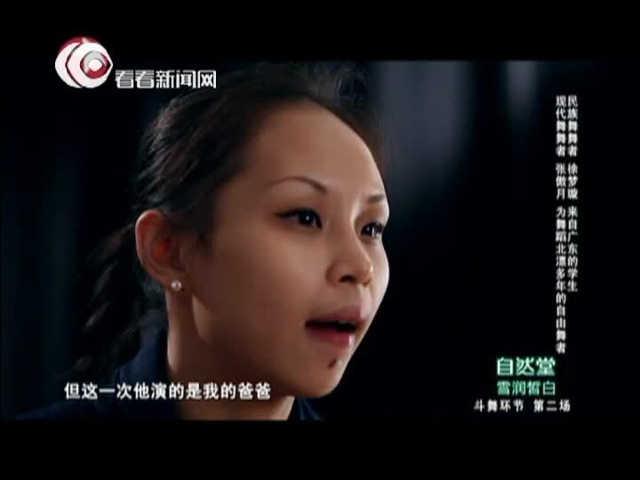 舞林争霸斗舞第二场:张傲月徐梦璇《父亲》