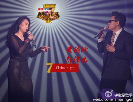 《我是歌手》总决赛第一轮竞演排名 羽泉夺冠