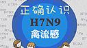 H7N9快速筛查要素