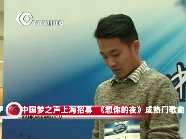 中国梦之声上海招募 《想你的夜