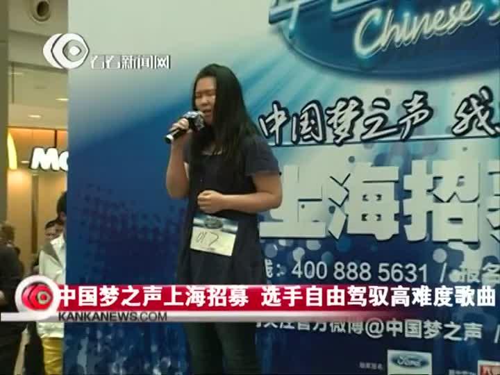中国梦之声上海招募 选手自由驾