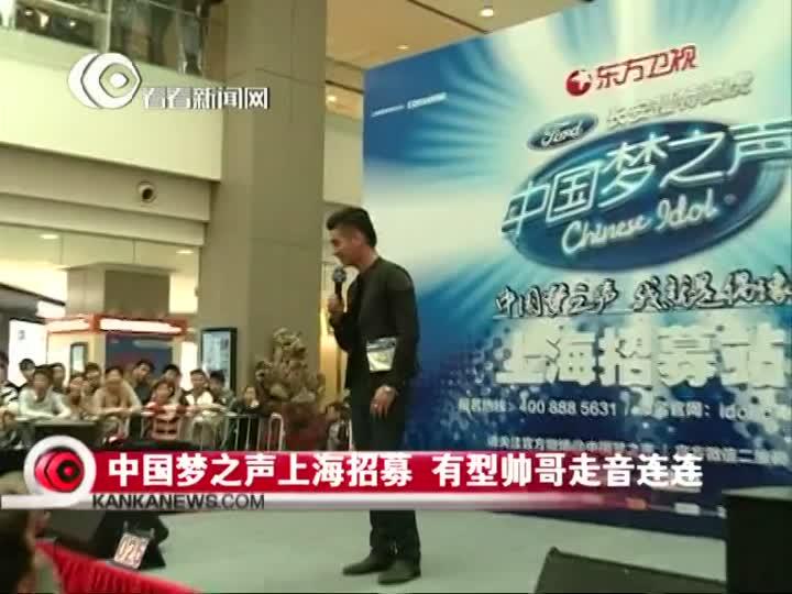 中国梦之声上海招募 有型帅哥走