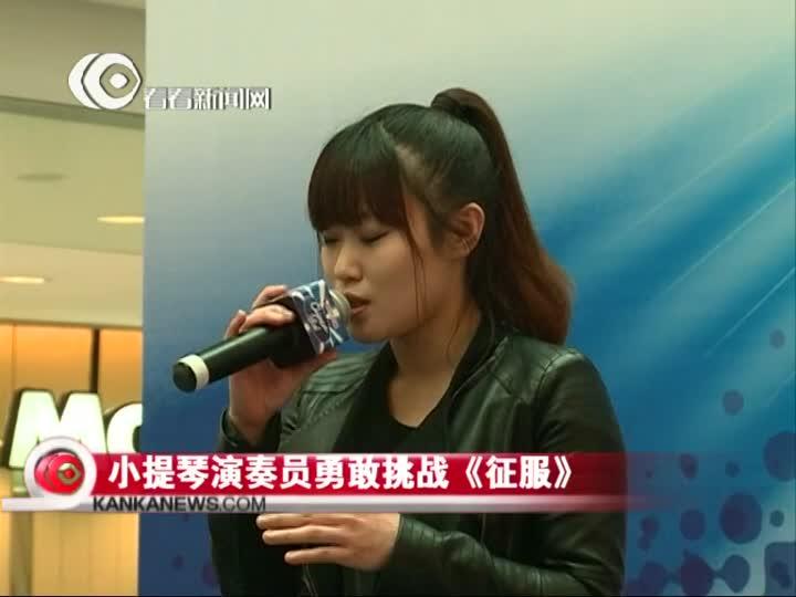 中国梦之声上海招募 小提琴演奏