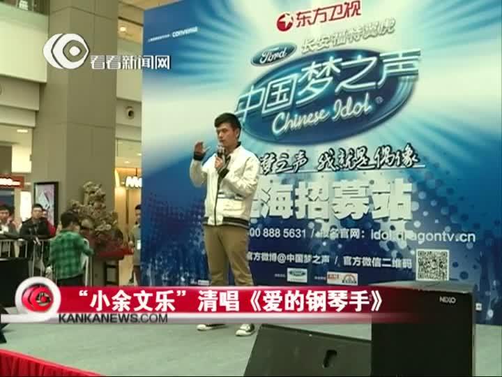 """中国梦之声上海招募 """"小余文乐"""