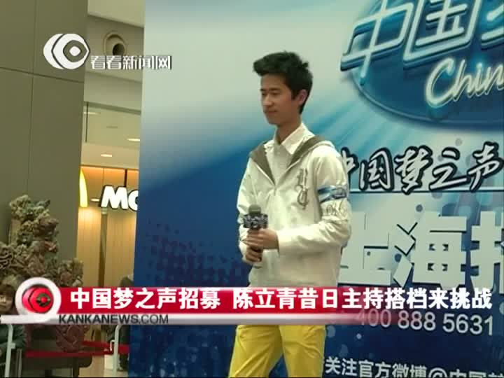 中国梦之声上海招募 陈立青昔日
