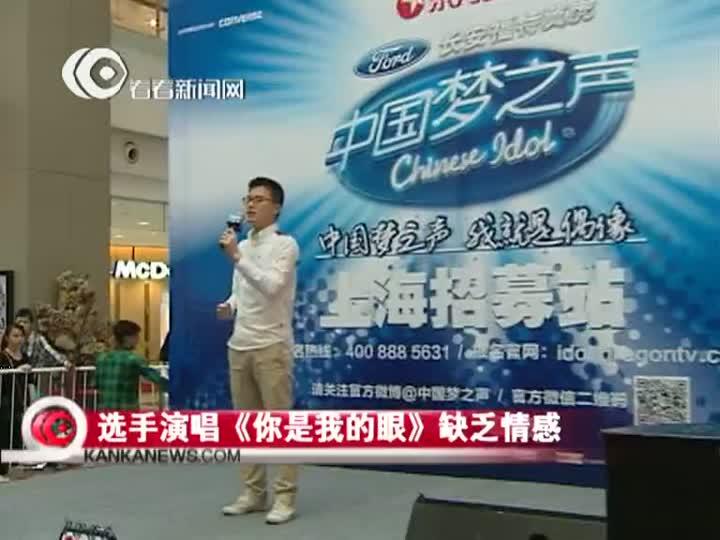 中国梦之声上海招募 选手演唱《