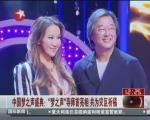 """中国梦之声盛典:""""梦之声""""导师首亮相  共为灾区祈福"""