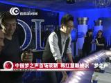 """中国梦之声首场录制 导师韩红慧眼辨识""""梦之声"""""""