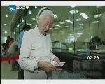 人社部:推迟退休年龄需稳慎决策  养老金