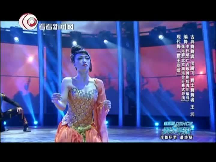 舞林争霸斗舞环节最终场:王润侯腾飞《霸王别姬》