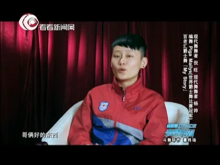 舞林争霸斗舞环节最终场:倪旺杨帅《My Story