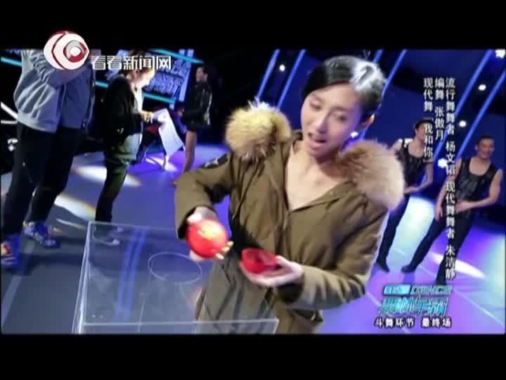 舞林争霸斗舞环节最终场:朱洁静杨文韬《我和你》