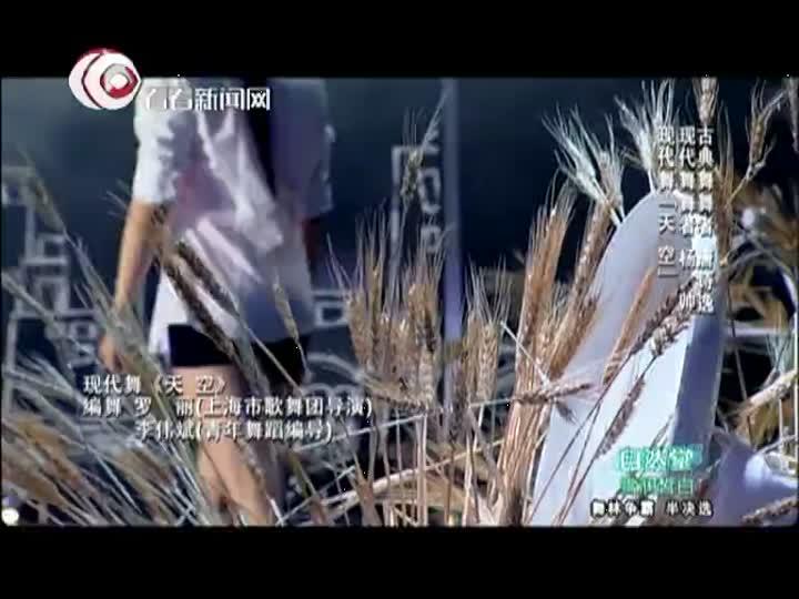 舞林争霸半决选:唐诗逸杨帅 现代舞《天空》