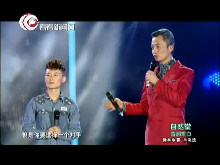 舞林争霸半决选:倪旺pk杨文韬