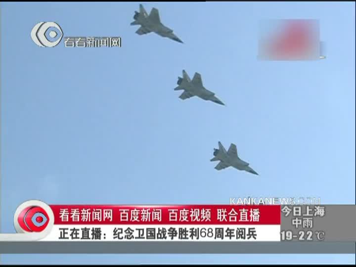 红场阅兵 米格31战机编队飞掠红场