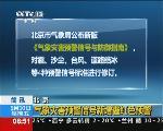 北京:气象灾害预警信号新增霾红色预警